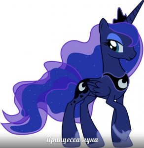Princess_Luna
